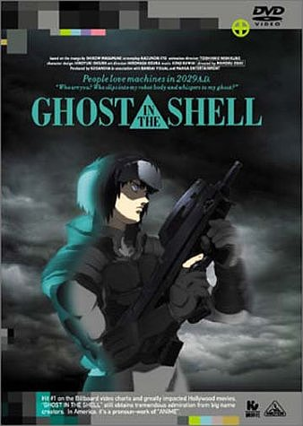 GHOST IN THE SHELL 攻殻機動隊[ユルコロ情報]