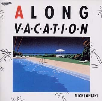 A LONG VACATION 20th Anniversary Edition[ユルコロ情報]
